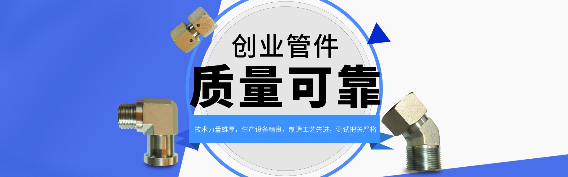 余姚市丈亭镇创业管件厂